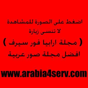 اجمل صور رزان مغربى I8107_n75127097410996229955